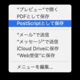 Macで印刷時PNGが黒く潰れる現象の簡単な解決方法