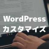 WordPressアクセス解析の設定(Google Analytics)|2021年3月