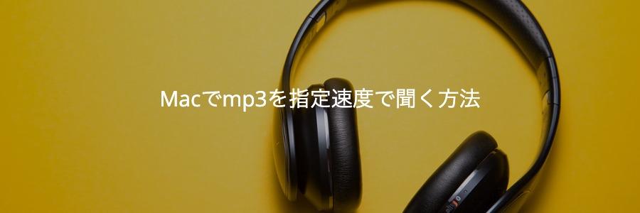 Macでmp3を指定速度で聞く方法は