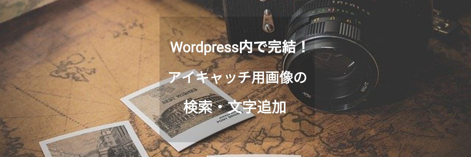 WordPress内でアイキャッチ画像を作成して公開するプラグイン