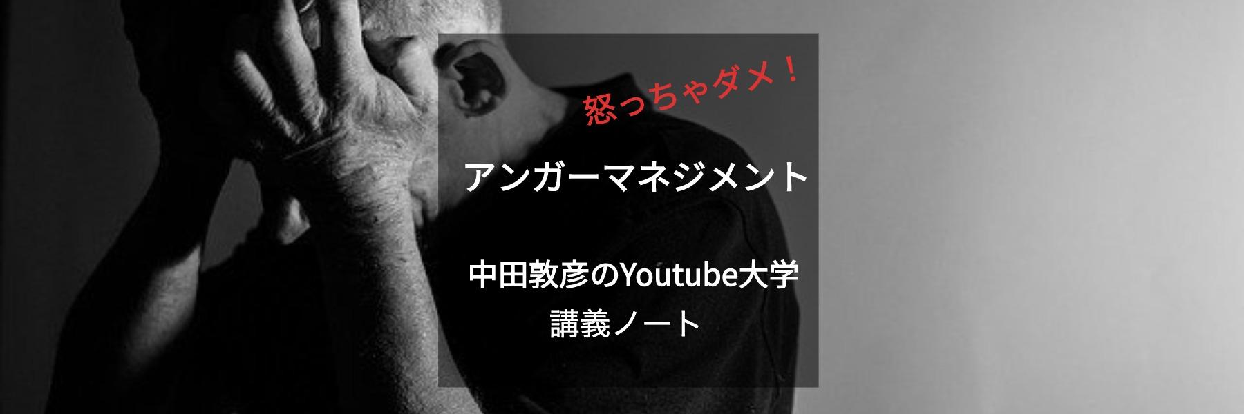 中田敦彦のYoutube大学の講義メモ:アンガーマネジメント